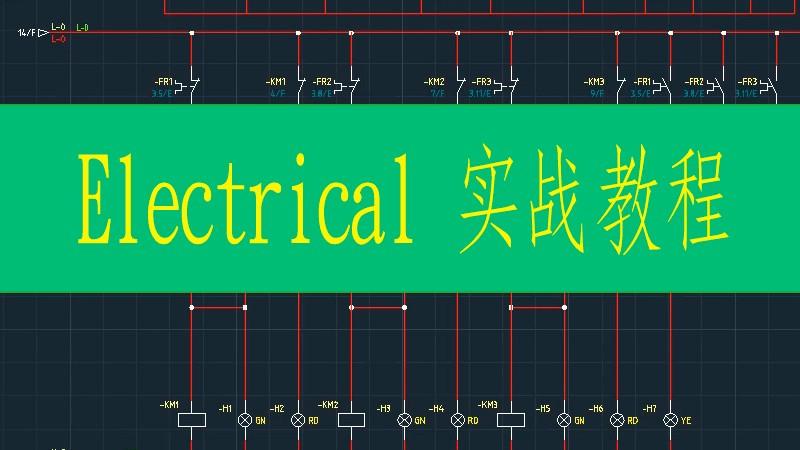 AutoCAD Electrical视频教程电气设计实战教程