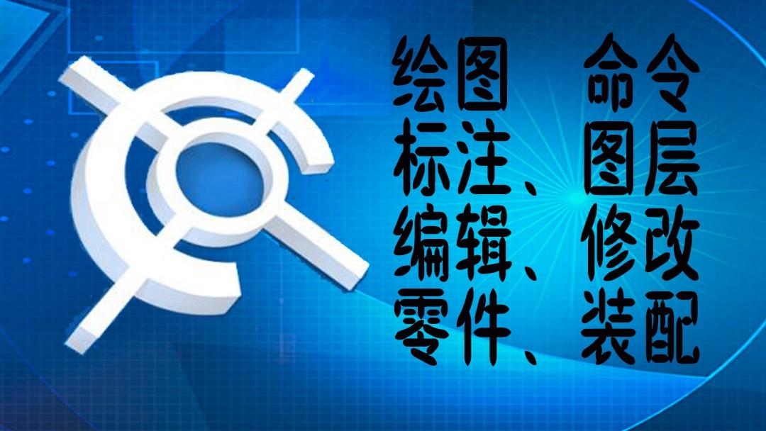 CAXA电子图板教程