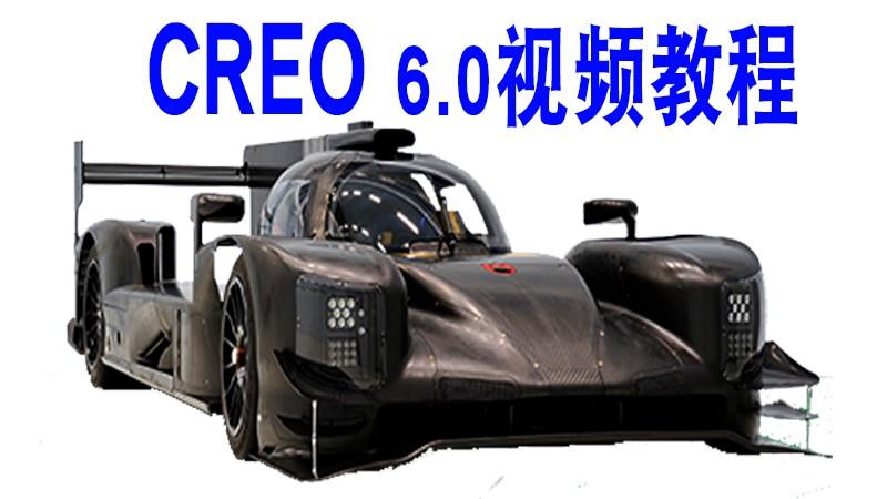 creo6.0视频教程