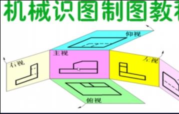 机械识图制图视频教程