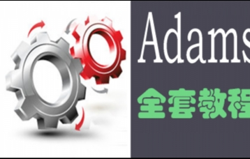 adams视频教程