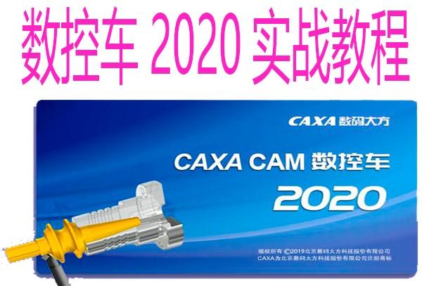 CAXA数控车2020视频教程