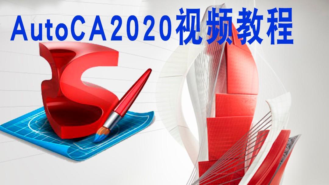 AutoCAD2020机械制图视频教程