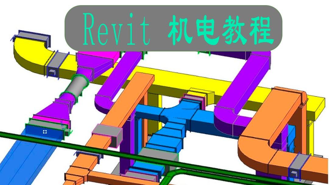 Revit机电教程视频BIM水暖安装消防建模2019入门精通实例网课