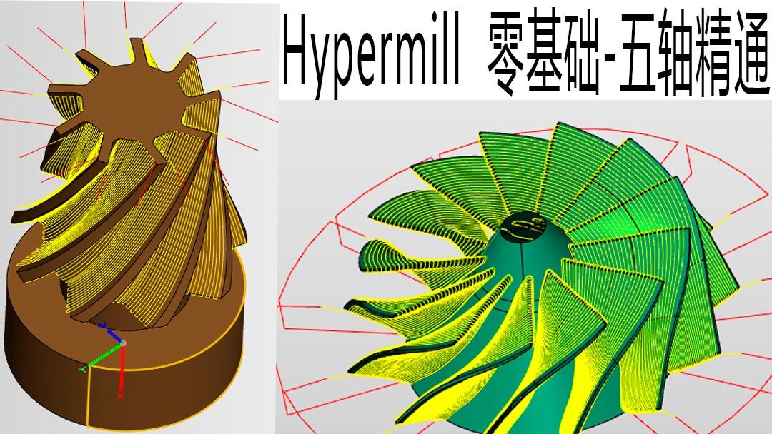 hyperMILL 2018三四五轴基础到高级编程视频教程
