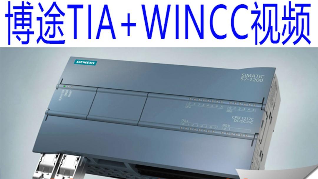 博途TIA视频教程V15SP1/13/14博图WINCC案例工厂