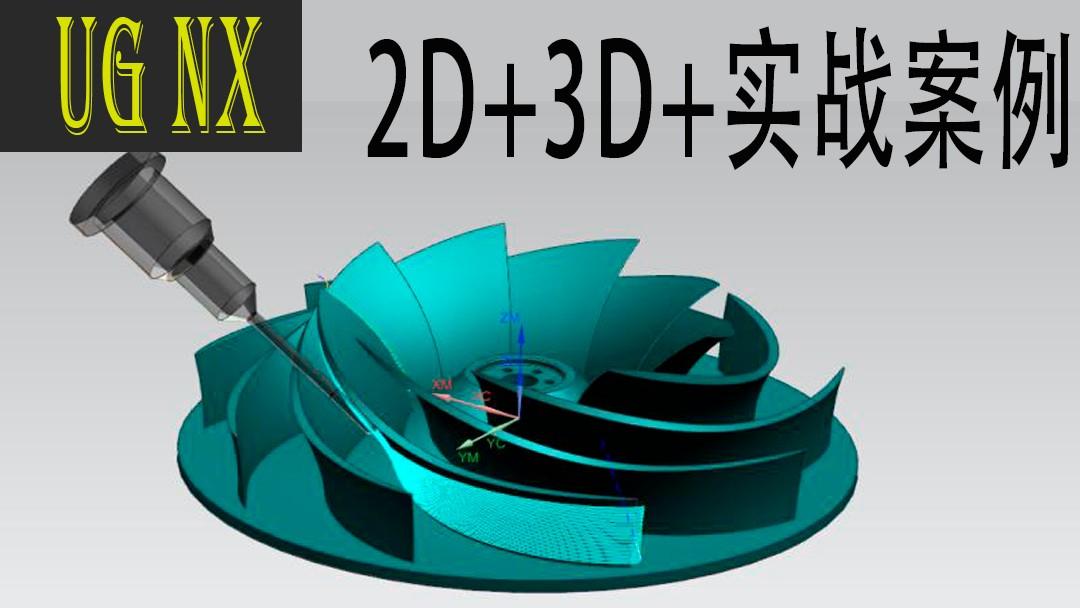 UG数控编程视频教程2D部分