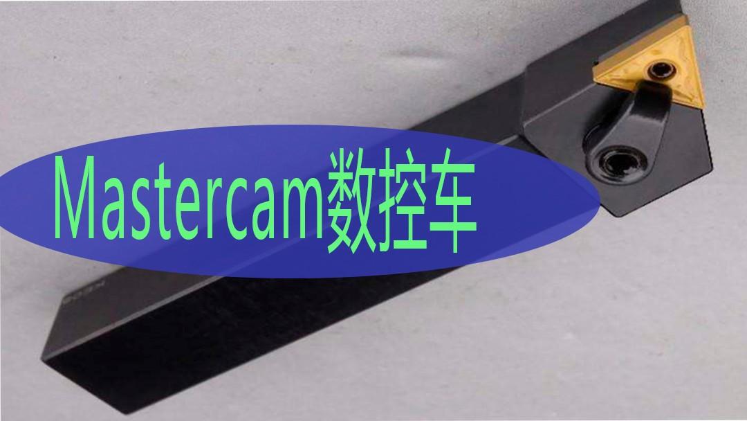 Mastercam2019/2017软件视频教程数控车三轴零基础实战经验刀具